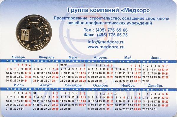 жетон Медкор в календарике