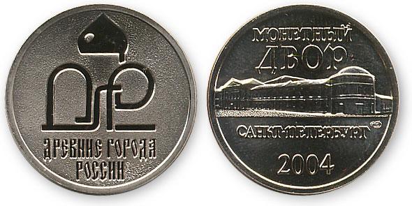 жетон древние города россии