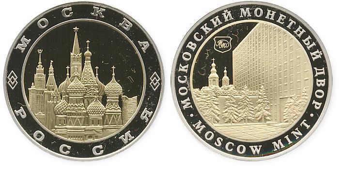 биметаллический жетон монетного двора