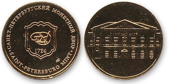 жетон монетного двора