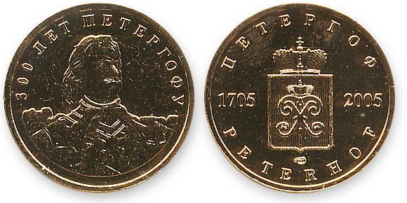 жетон 300 лет петергофу