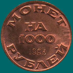 монет на 1000 рублей