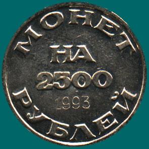 жетон монет на 2500 рублей