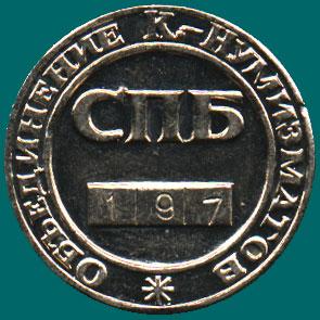 нумизматический жетон