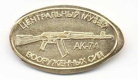 жетон автомат Калашникова АК-74
