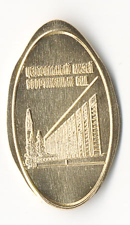 жетон музея Вооруженных Сил