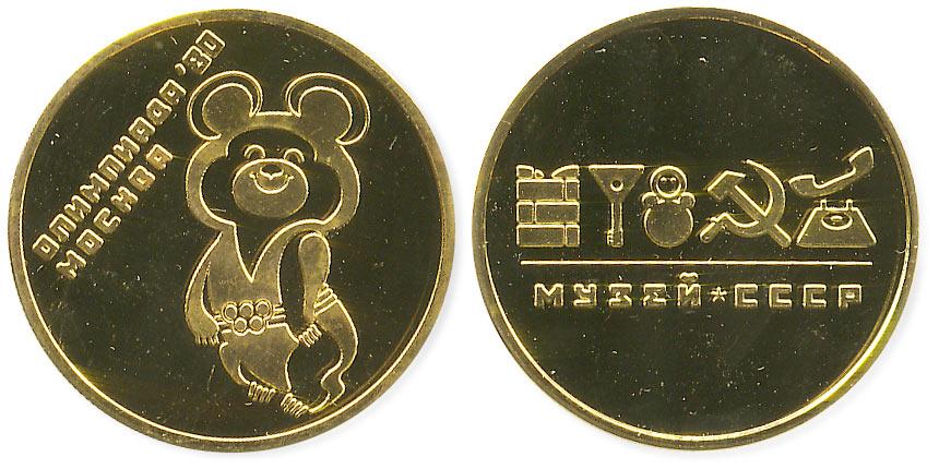 сувенирный жетон музей СССР