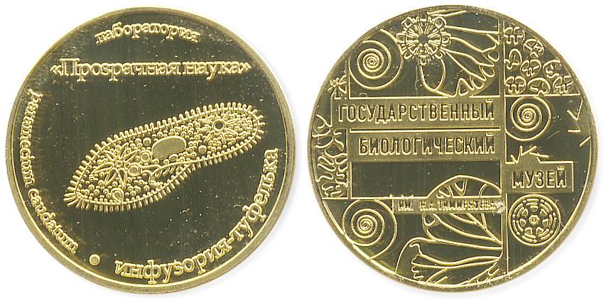 жетон инфузория музей Тимирязева