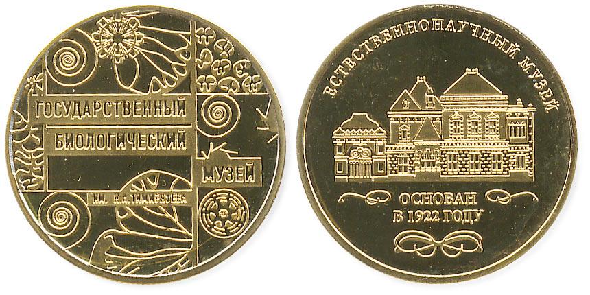 жетон музей Тимирязева