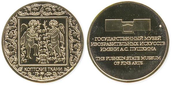 музейный жетон Коптские ткани
