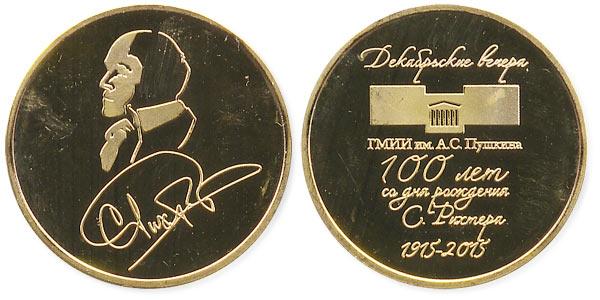 музейный жетон 100 лет Рихтеру