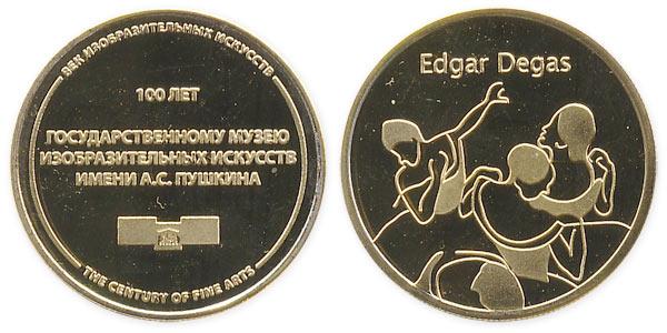сувенирная монета Эдгар Дега