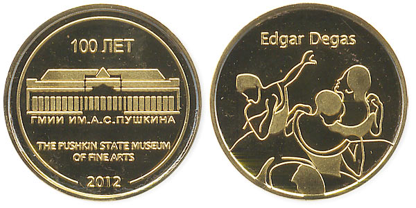 музейный жетон Эдгар Дега