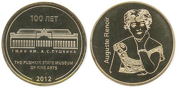 музейный жетон Ренуар