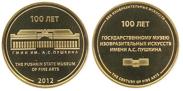 музейный жетон ГМИИ Пушкина