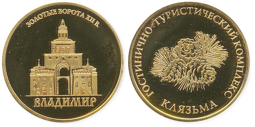 жетон отель Клязьма
