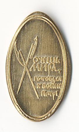 жетон монетодавилка коломенское