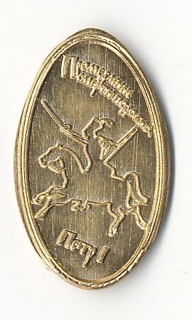 давленная монета коломенское