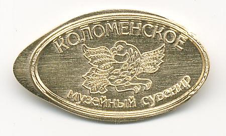 жетон коломенское музейный сувенир