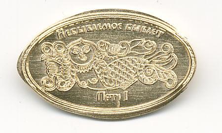 жетон давленный сувенир