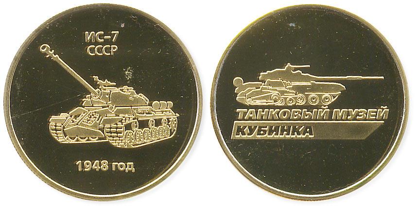 жетон танк ИС-7