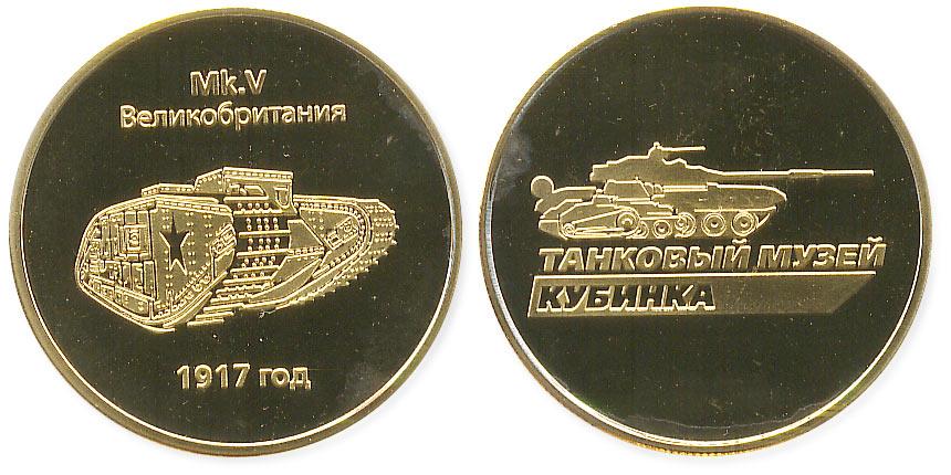 жетон танк Mk.V