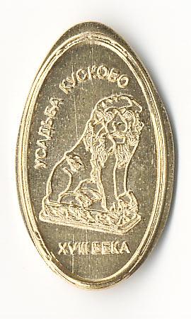 сувенирная монета Кусково
