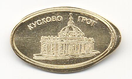 жетон Кусково Грот
