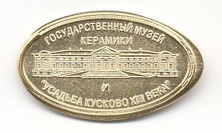 жетон Музей керамики и Усадьба Кусково