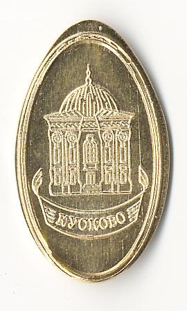 жетон музея Усадьба Кусково