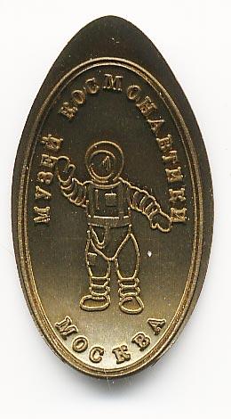 жетон из музея космонавтики