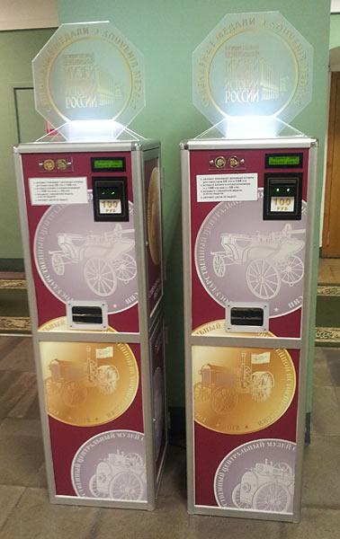 автомат продажи туристических жетонов
