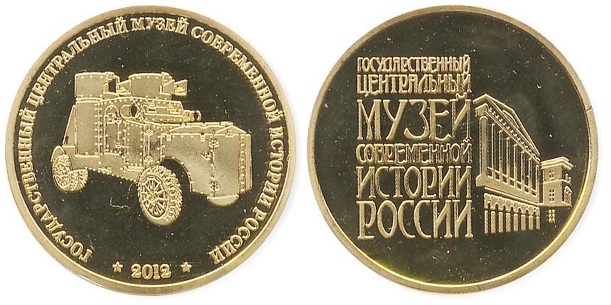 сувенирный жетон музей истории россии
