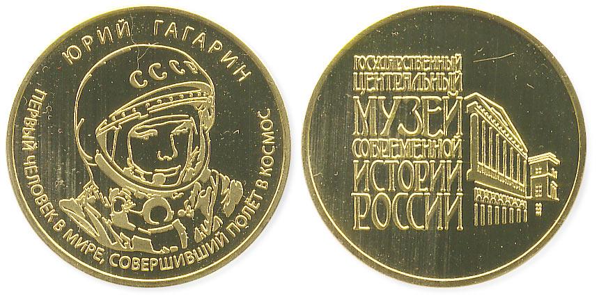 жетон Юрий Гагарин