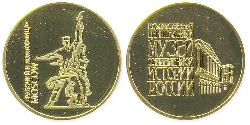 сувенирная туристическая монета Рабочий и Колхозница