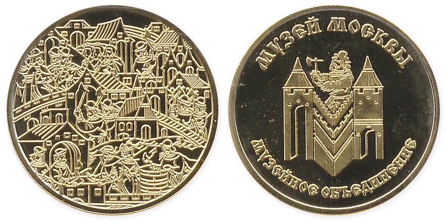 жетон музея Москвы
