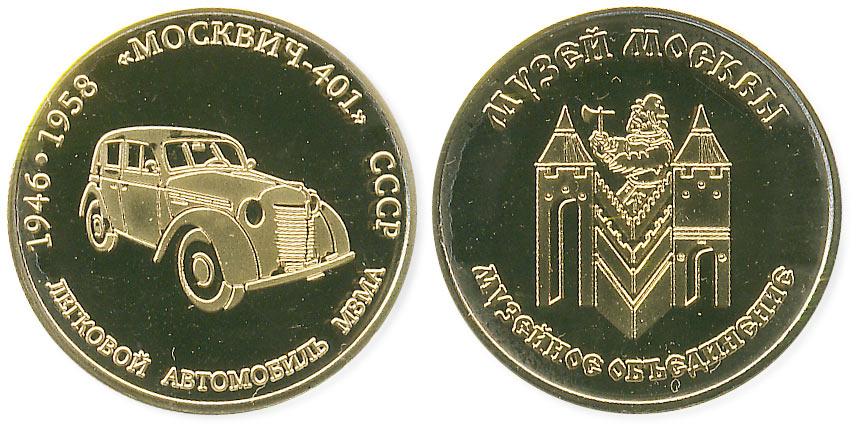 жетон Москвич-401
