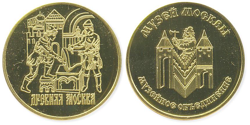 жетон древняя Москва