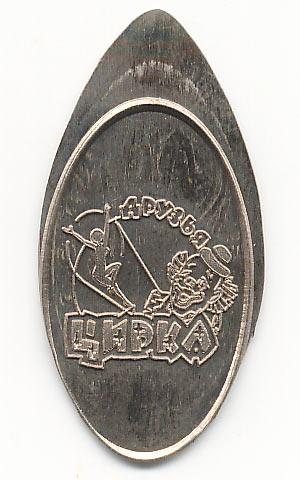 жетон нижегородский цирк