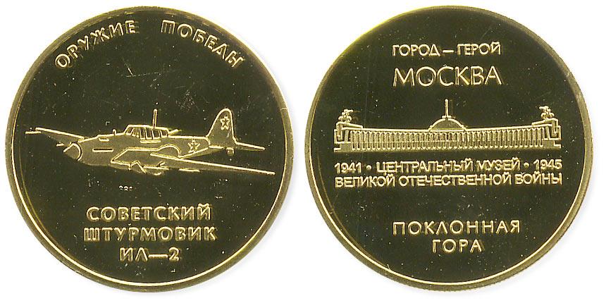 жетон советский штурмовик ИЛ-2