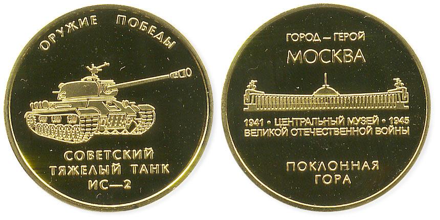 жетон тяжелый танк ИС-2