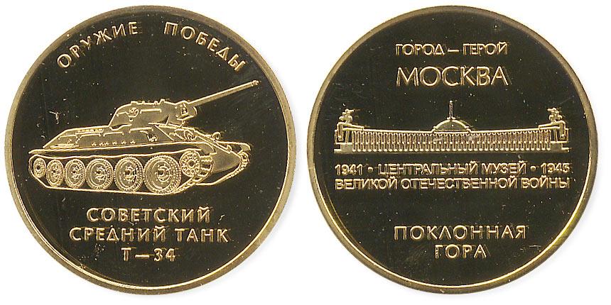 жетон средний танк Т-34