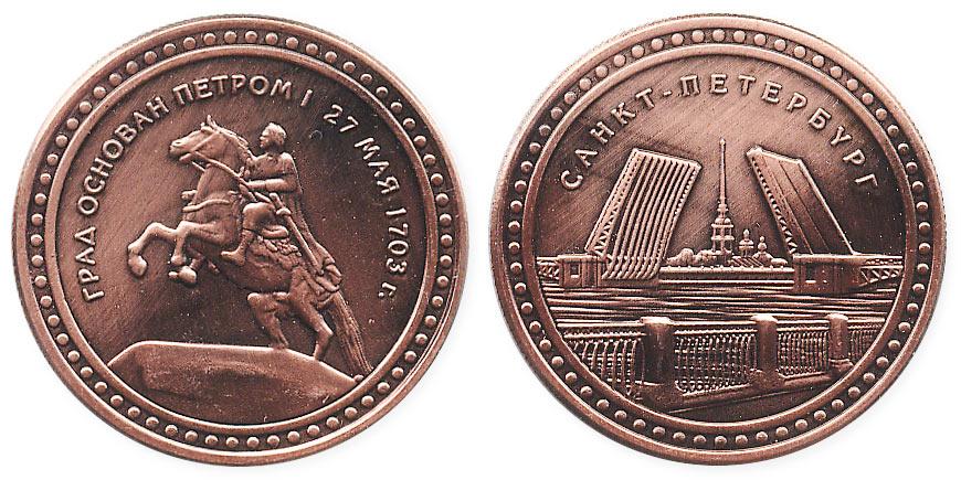 жетон санкт-петербург