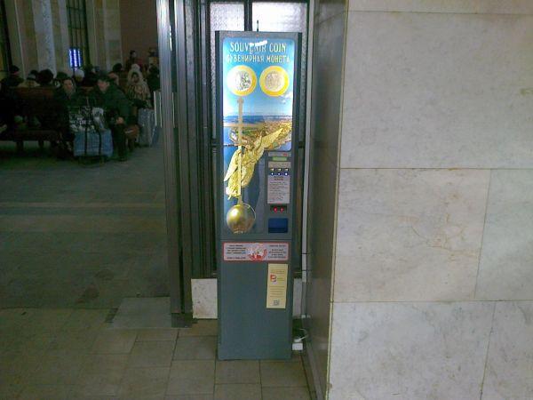 жетон на Московском вокзале