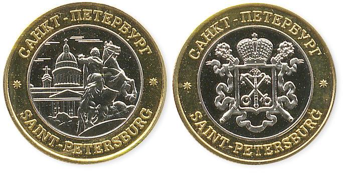 Монеты в санкт петербурге золотые монеты в нальчике