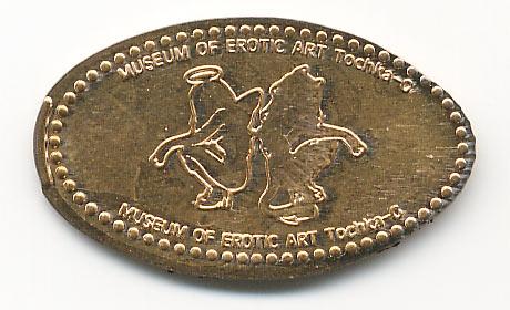 жетон музей эротического искусства