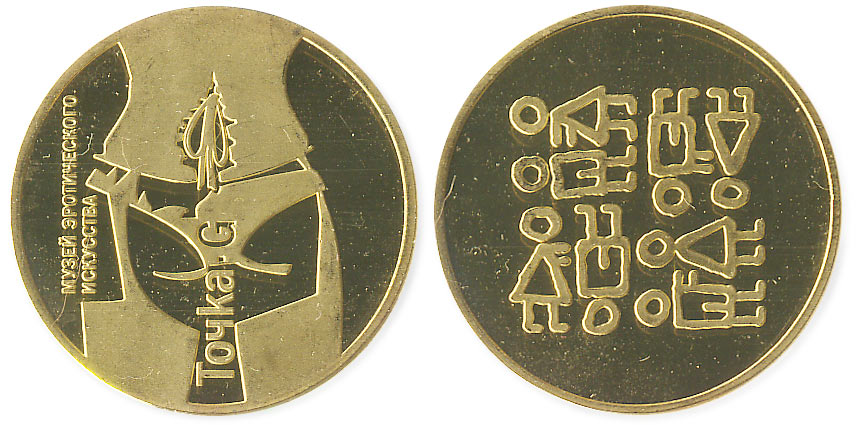 жетон музея эротики