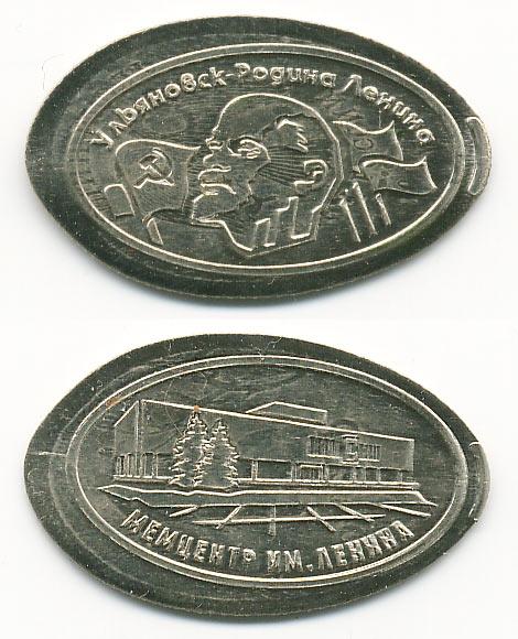 жетон Ульяновск родина Ленина