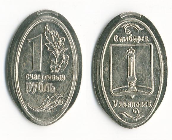 жетон Симбирск Ульяновск