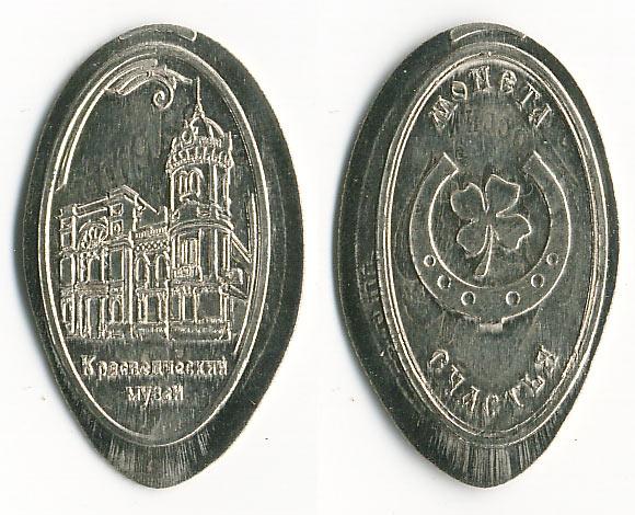 жетон Ульяновский краеведческий музей